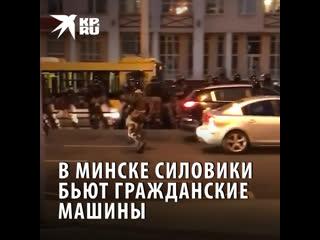 В Минске силовики бьют гражданские машины