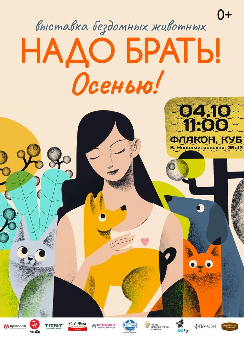Афиша Москва Выставка бездомных животных НадобратьОсенью2020