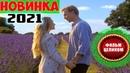 ФИЛЬМ ЦЕЛИКОМ задел чувства!НОВИНКА!СРОЧНО СМОТРЕТЬ! ПОДАРИ МНЕ СЧАСТЬЕ Русские мелодрамы, фильмы HD