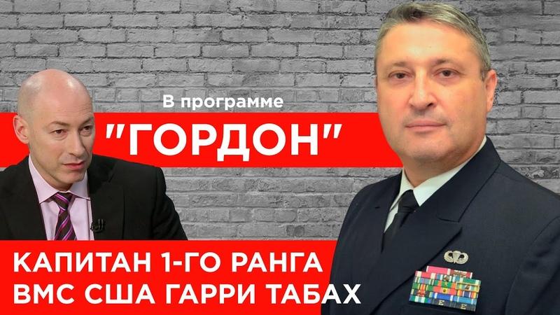Капитан 1 го ранга ВМС США Табах. Путин Трамп Россия Крым Донбасс НАТО Беларусь. ГОРДОН