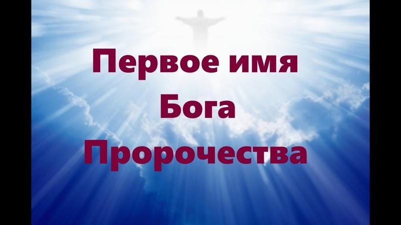 ПЕРВОЕ ИМЯ БОГА Пророчества НаянаБелосвет