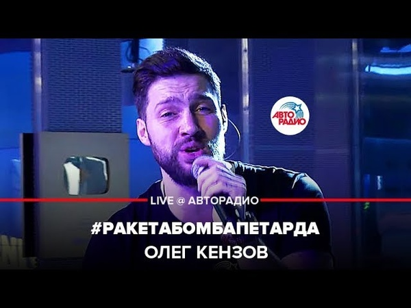 Олег Кензов РакетаБомбаПетарда LIVE @ Авторадио