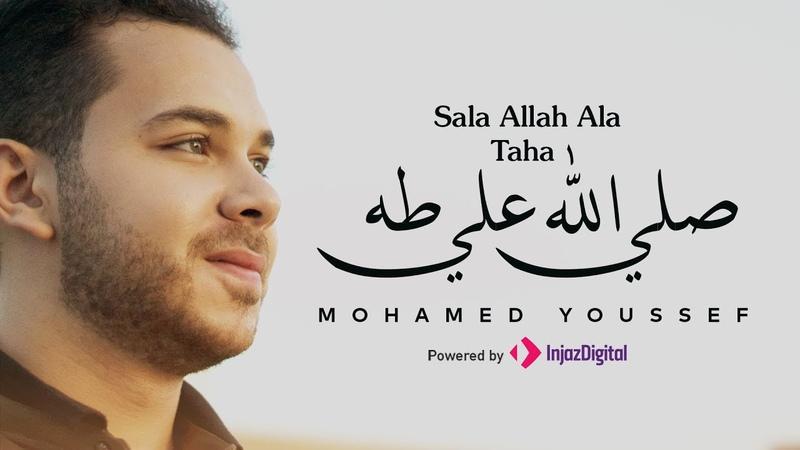 Mohamed Youssef TAHA محمد يوسف صلي الله علي طه