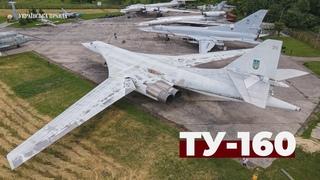 """""""Білий лебідь"""" Ту-160: останній стратегічний бомбардувальник-ракетоносець в Україні"""