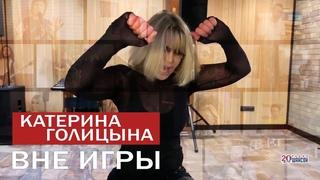 Катерина Голицына - Не говори, что ты вне игры | Новинка 2020