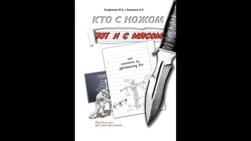 Кто с ножом тот и с мясом доступно в FB2 и в бумаге