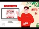 07.04.2020 Продление доступа к ЕАИСТ в удаленном формате