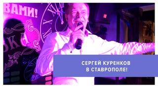 Лауреат премии «Шансон года» Сергей Куренков выступил в Ставрополе