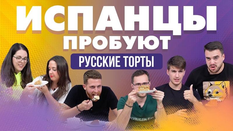 Испанцы пробуют русские торты