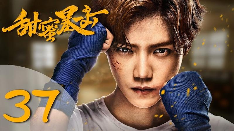 【ENG SUB】甜蜜暴击 37 | Sweet Combat 37 大结局 THE END(鹿晗LUHAN、关晓彤、裴子添、邵雨薇、赵362