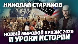 Николай Стариков: новый мировой кризис 2020 и уроки истории
