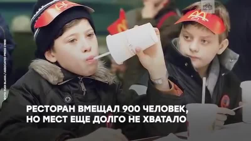 Первый McDonald's в России как Москва выстроилась в очередь за иностранными бутербродами