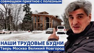 Тверь-Москва-Великий Новгород/Обзор гостиниц/Где поесть и что посмотреть