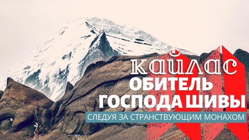 Тибет Гора Кайлаш Кайлас Обитель Господа Шивы одно из самых священных мест на Земле