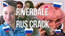 RIVERDALE    RUS CRACK 2 (3x10)