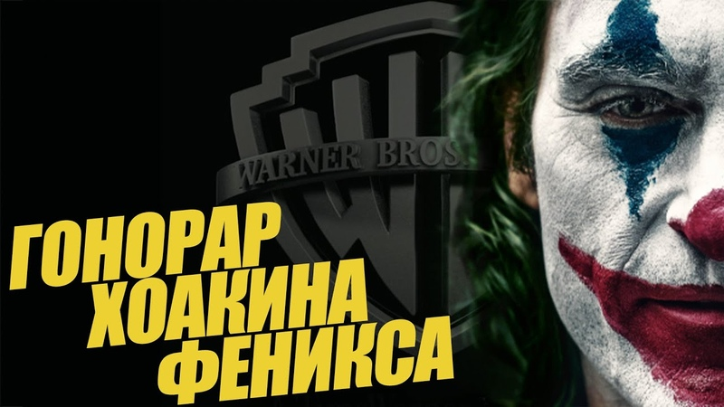 Сколько заработал Хоакин Феникс за роль в фильме Джокер