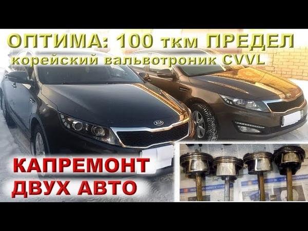 KIA OPTIMA: Дабл-трабл 2.0 CVVL (Киров Москва)