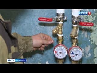 В Хабаровском крае неплательщики за тепловую энергию  рискуют остаться без горячей воды