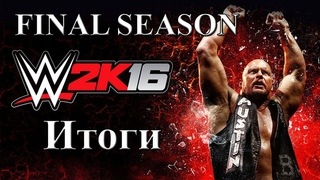 WWE 2K16 Итоги финального сезона Режима ''Universe''