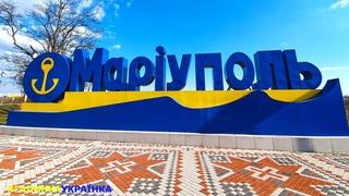 Украина изнутри: город МАРИУПОЛЬ. Україна зсередини: місто МАРІУПОЛЬ