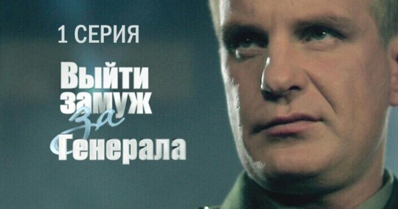 Фильм Выйти замуж за генерала 1 я серия