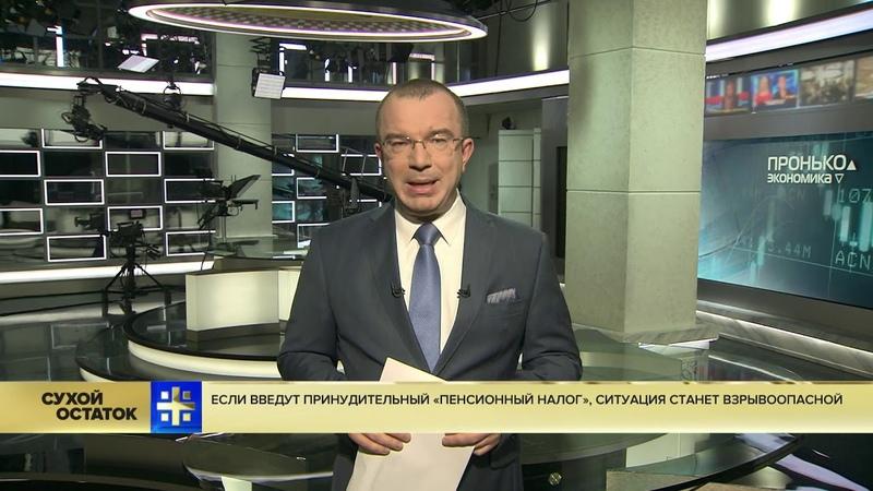 Юрий Пронько Если введут принудительный пенсионный налог ситуация станет взрывоопасной