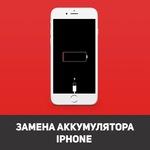 вышний волочек ремонт айфона