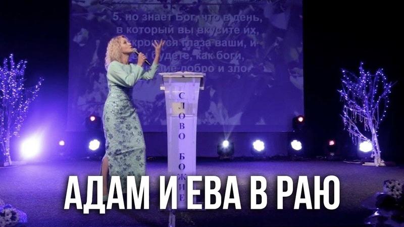 АДАМ И ЕВА ПЕРВАЯ СЕМЬЯ В РАЮ