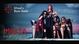 [Ghoul's Show Ballet RUS cover] - MAGIA [quattro] - (Kalafina) - [ VIDEO CLIP ]