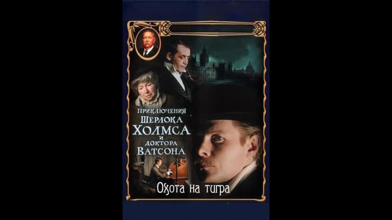 Приключения Шерлока Холмса и доктора Ватсона .Охота на тигра