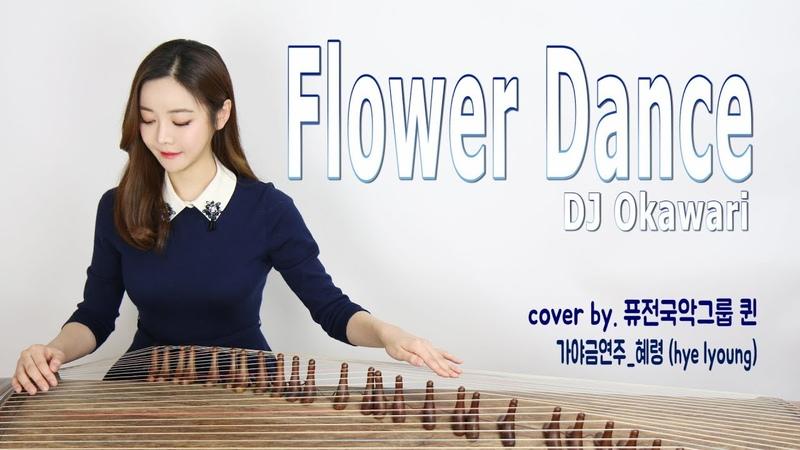 Flower dance - DJ okawari Korean zither GAYAGEUM cover 플라워댄스 가야금연주★퓨전국악 퀸