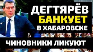 Дегтярёв банкует в Хабаровске! Чиновники ликуют