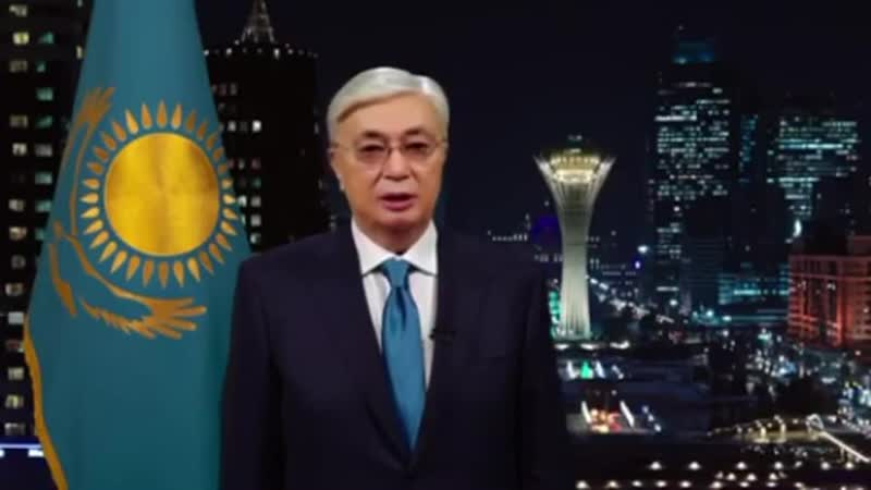 Мемлекет басшысы Қасым Жомарт Тоқаевтың Қазақстан халқын Жаңа 2020 жылмен құттықтауы
