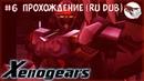 🤖 Xenogears Прохождение 6 Ночное вторжение