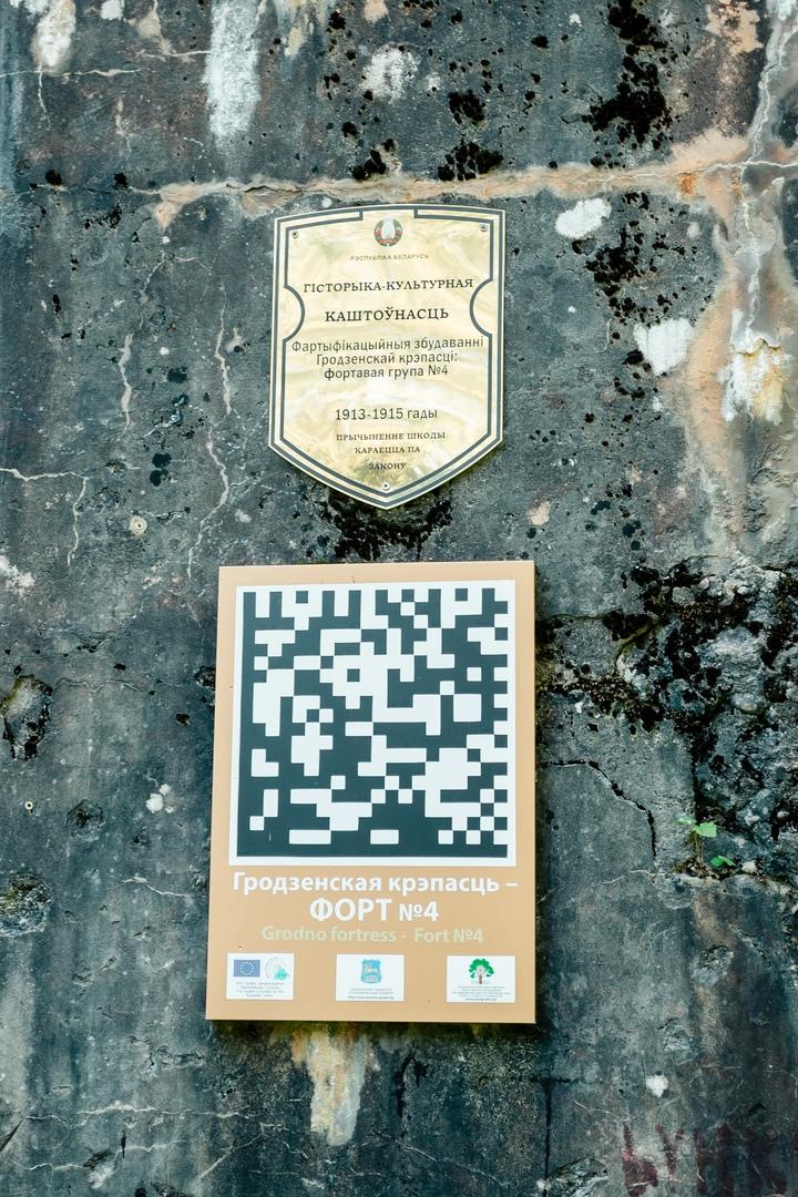 О чём молчит Гродненская крепость. Форт № IV, изображение №9