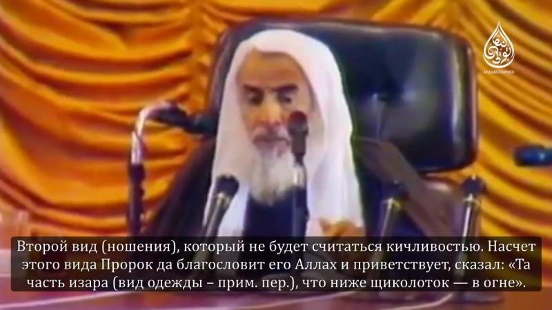 Шейх Ибн Усаймин - Разъяснение положения опускания изара ниже щиколоток.mp4