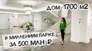 Самый дорогой коттеджный посёлок России Обзор жизни в Миллениум парке!