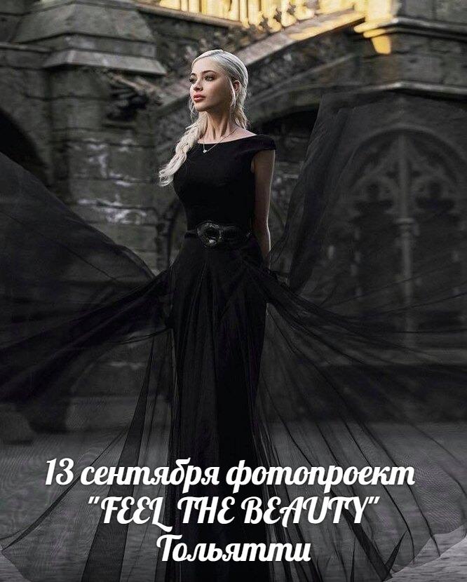 "Афиша Тольятти Фотопроект ""FEEL THE BEAUTY"""