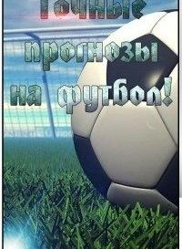 Ставки по футбольным матчам