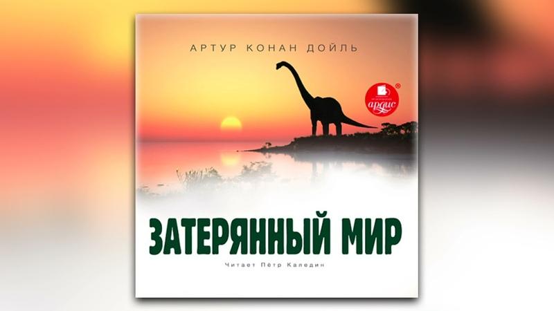Артур Конан Дойль Затерянный мир аудиокнига