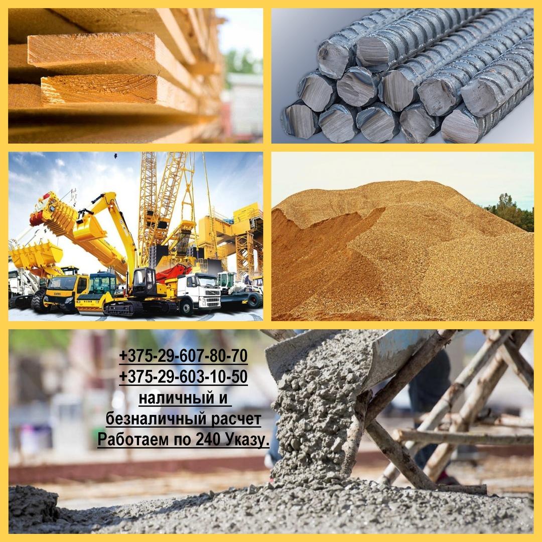 Предлагаем Вашему вниманию строительный онлайн-каталог.