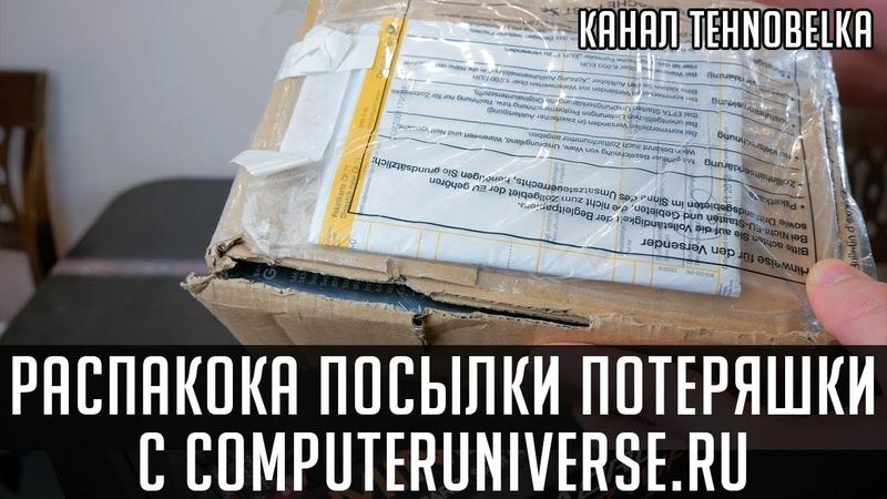 Распаковка посылки с Computeruniverse.ru - Посылка потеряшка