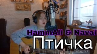 HammAli & Navai - Птичка / Кавер на гитаре / Девушка поет под гитару / Александра Воротникова
