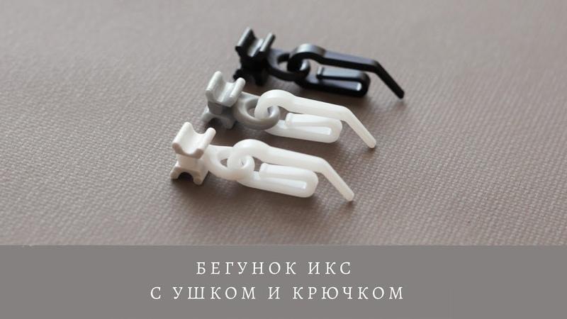Бегунок ИКС с ушком и крючком для штор