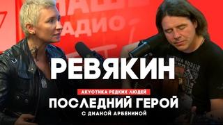 Дмитрий Ревякин // Последний герой с Дианой Арбениной // НАШЕ