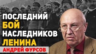 Почему в борьбе за власть в 20-е годы победил Сталин. Андрей Фурсов