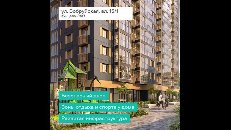 Фонд реновации Улица Бобруйская вл 15 1