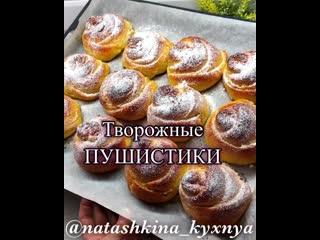 Творожные булочки с джемом (ингредиенты в описании видео)