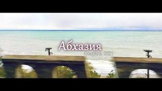 HiRes Color grading. Абхазия 2021. Как образовалось озеро РИЦА - Абхазские легенды. Февраль 2021.