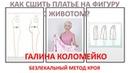 Выкройка платья на фигуру с животом Галина Коломейко
